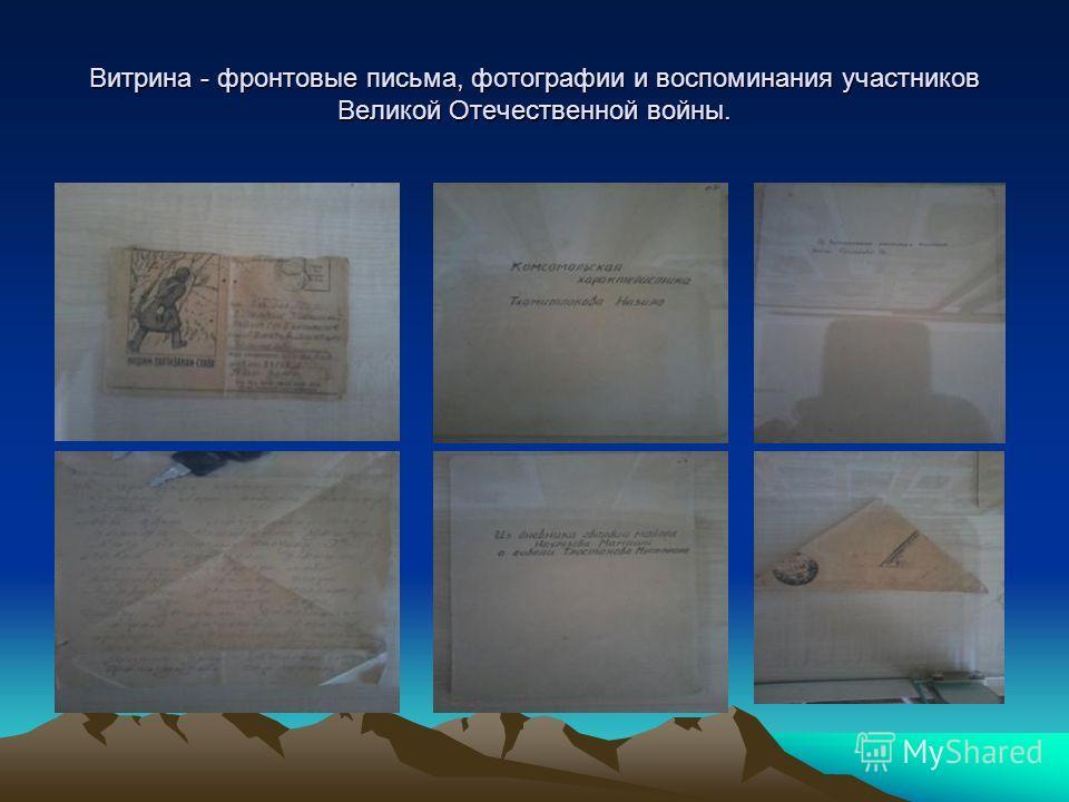 Витрина - фронтовые письма, фотографии и воспоминания участников Великой Отечественной войны.
