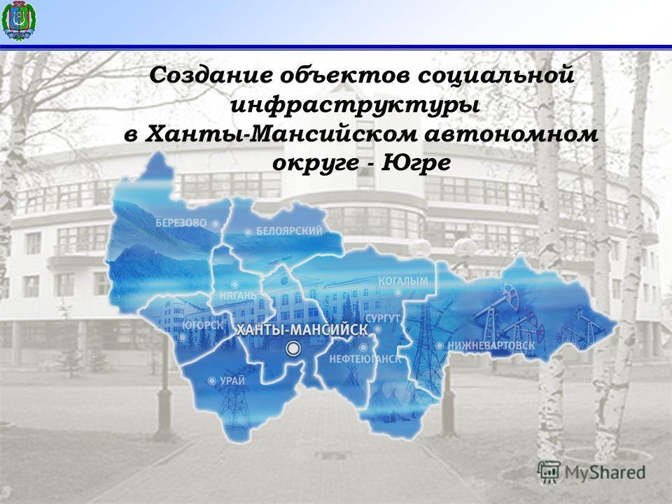 1 Создание объектов социальной инфраструктуры в Ханты-Мансийском автономном округе - Югре