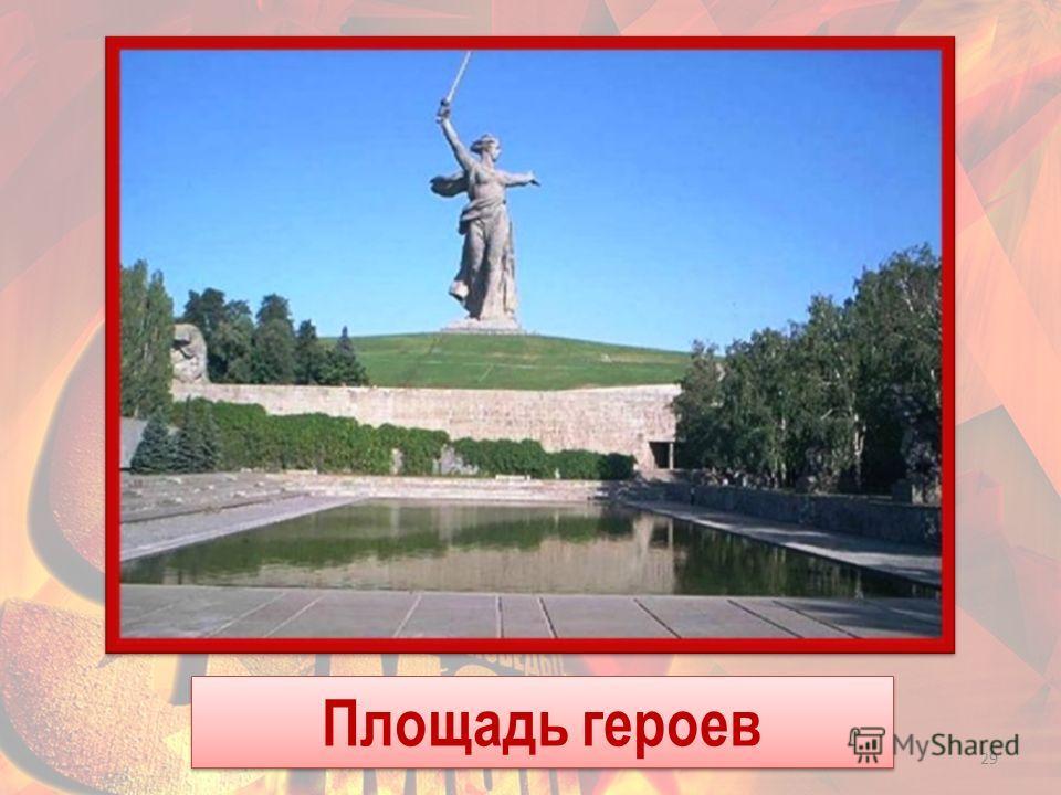29 Площадь героев