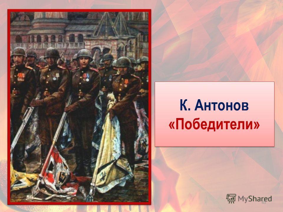 45 К. Антонов «Победители»