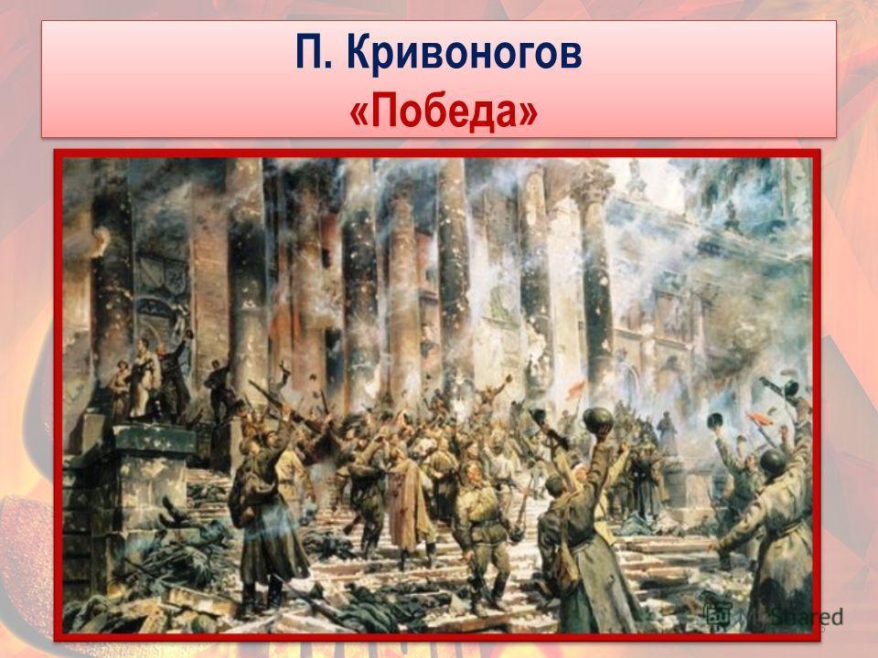 46 П. Кривоногов «Победа» П. Кривоногов «Победа»