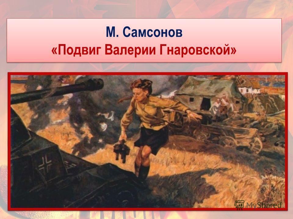 47 М. Самсонов «Подвиг Валерии Гнаровской» М. Самсонов «Подвиг Валерии Гнаровской»
