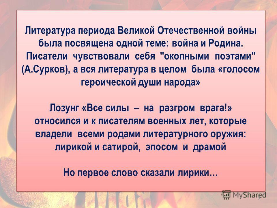 8 Литература периода Великой Отечественной войны была посвящена одной теме: война и Родина. Писатели чувствовали себя