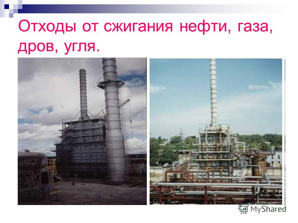 Отходы от сжигания нефти, газа, дров, угля.