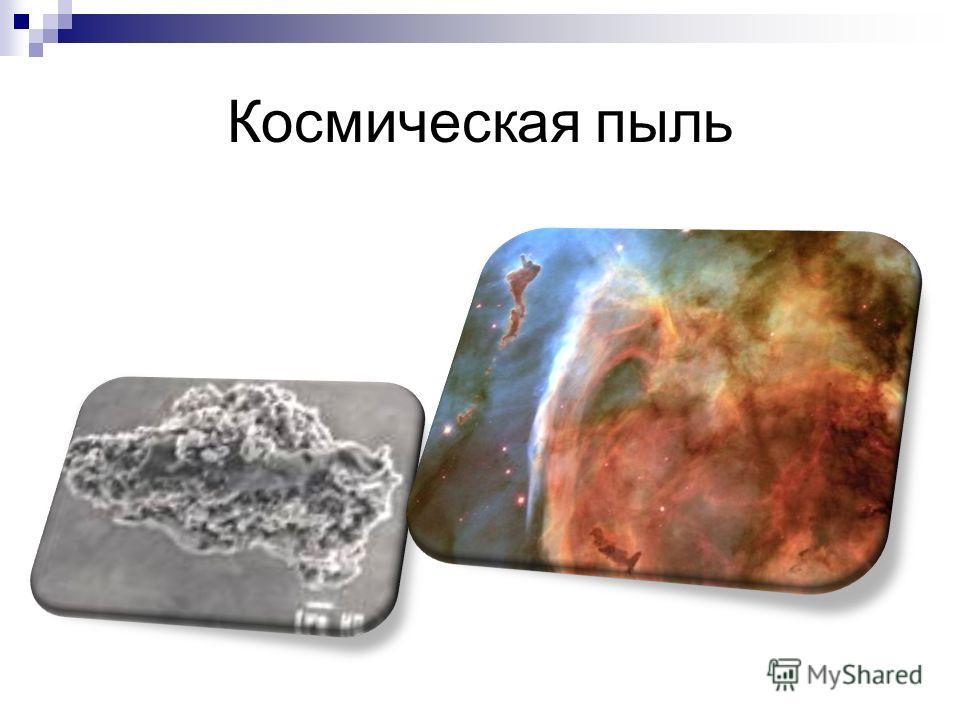 Космическая пыль