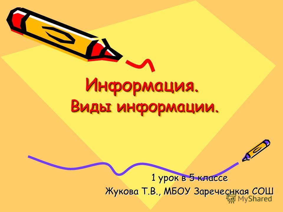 Информация. Виды информации. 1 урок в 5 классе Жукова Т.В., МБОУ Заречеснкая СОШ