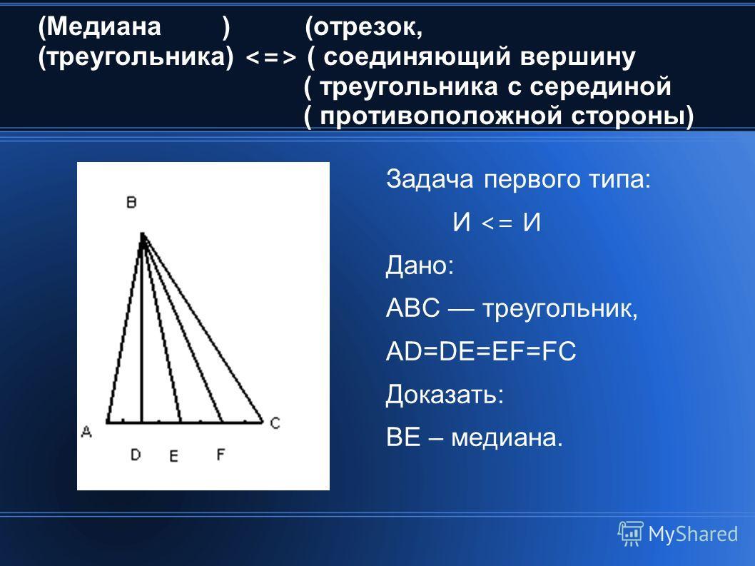 (Медиана ) (отрезок, (треугольника) ( соединяющий вершину ( треугольника с серединой ( противоположной стороны) Задача первого типа: И