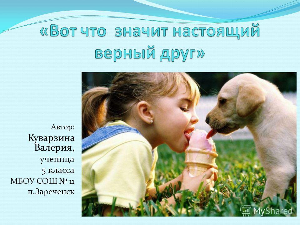 Автор: Куварзина Валерия, ученица 5 класса МБОУ СОШ 11 п.Зареченск