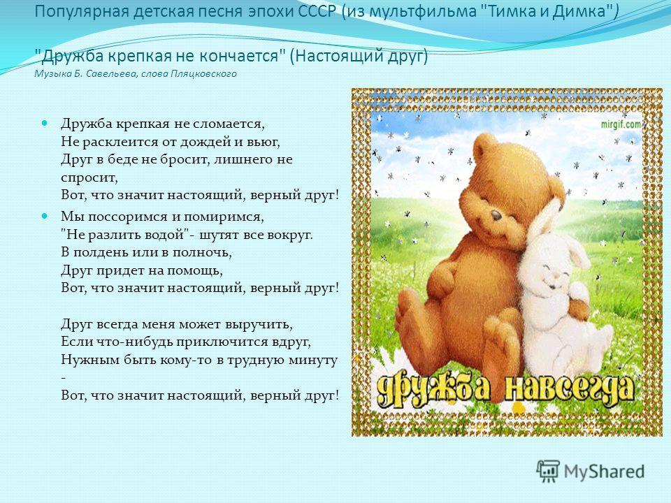 Популярная детская песня эпохи СССР (из мультфильма