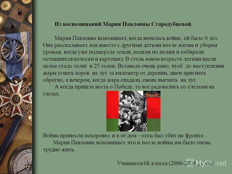 Из воспоминаний Марии Павловны Стародубцевой. Мария Павловна вспоминает, когда началась война, ей было 6 лет. Она рассказывает, как вместе с другими детьми после жатвы и уборки урожая, когда уже подмерзла земля, ходили по полям и собирали оставшиеся