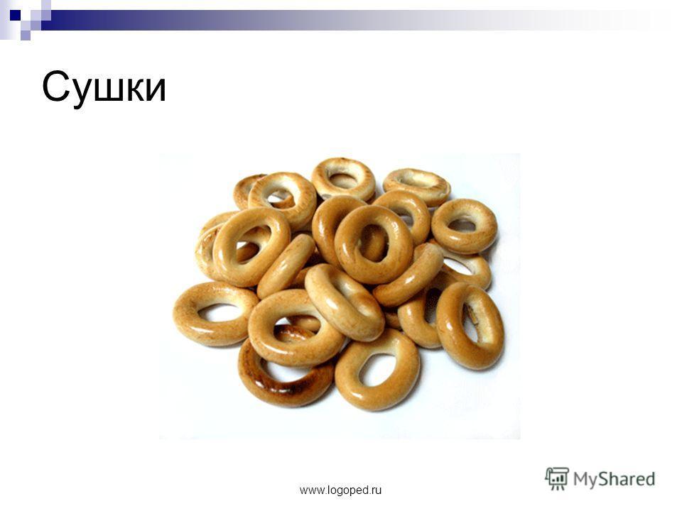 www.logoped.ru Сушки