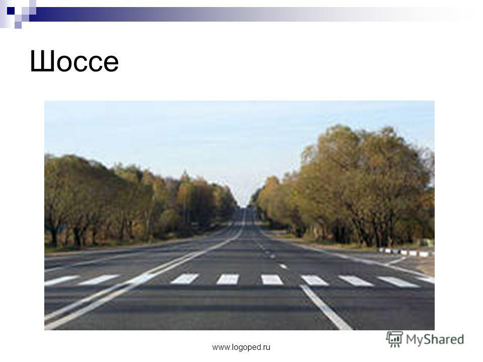 www.logoped.ru Шоссе