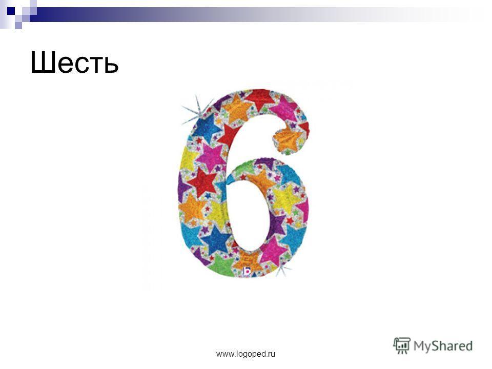 www.logoped.ru Шесть