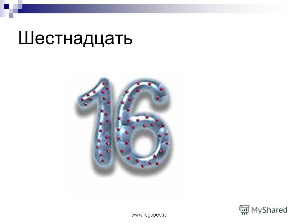 www.logoped.ru Шестнадцать
