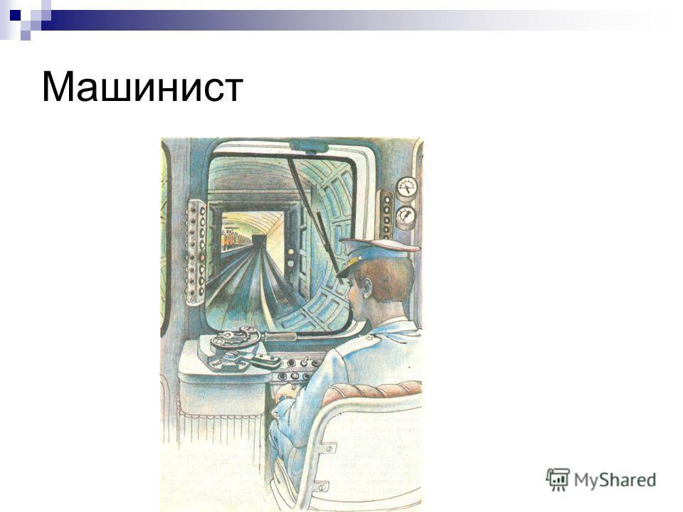 www.logoped.ru Машинист