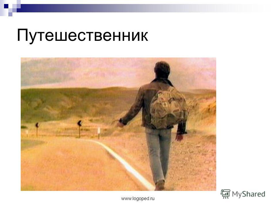 www.logoped.ru Путешественник