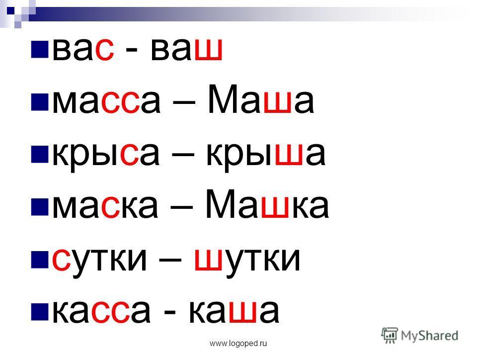 www.logoped.ru вас - ваш масса – Маша крыса – крыша маска – Машка сутки – шутки касса - каша