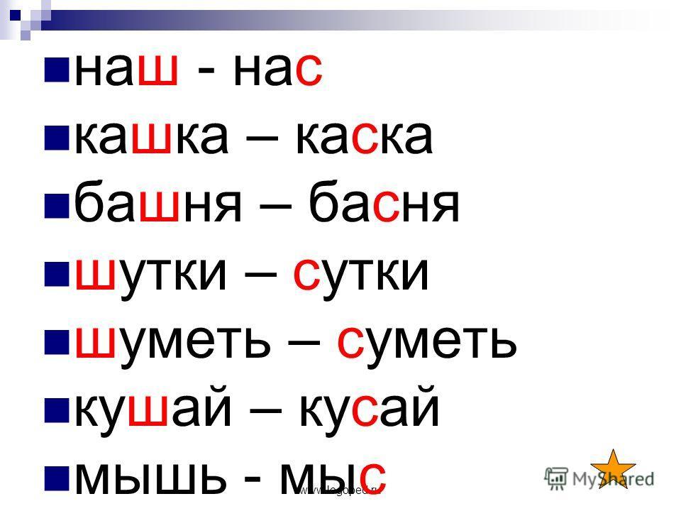 www.logoped.ru наш - нас кашка – каска башня – басня шутки – сутки шуметь – суметь кушай – кусай мышь - мыс