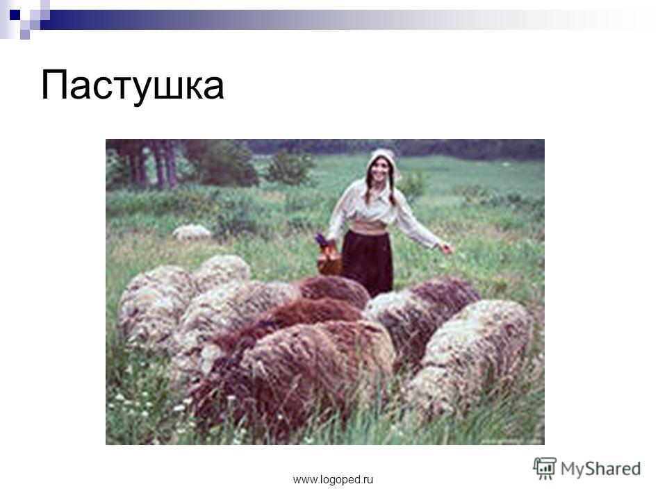 www.logoped.ru Пастушка