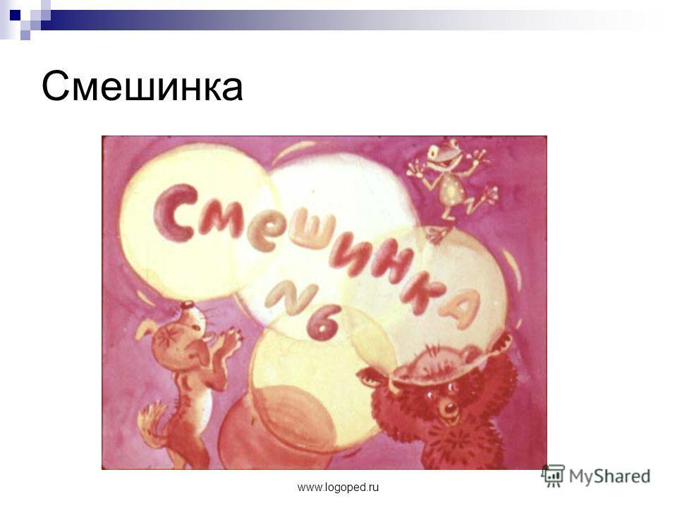 www.logoped.ru Смешинка