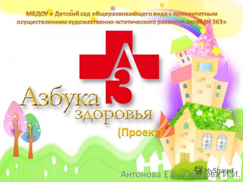 Антонова Е.Е., Озерова И.И.