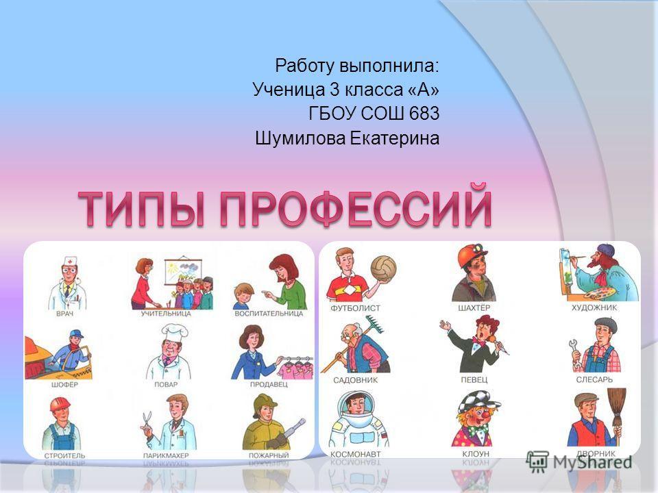 Работу выполнила: Ученица 3 класса «А» ГБОУ СОШ 683 Шумилова Екатерина