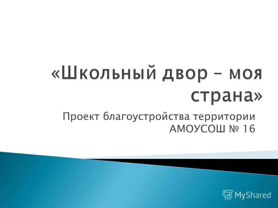 Проект благоустройства территории АМОУСОШ 16