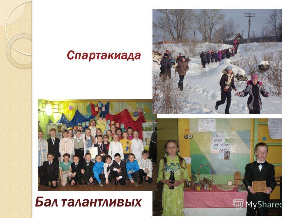 Бал талантливых Спартакиада