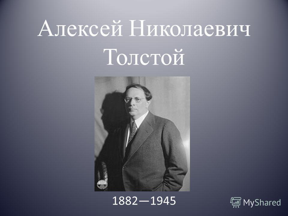 Алексей Николаевич Толстой 18821945