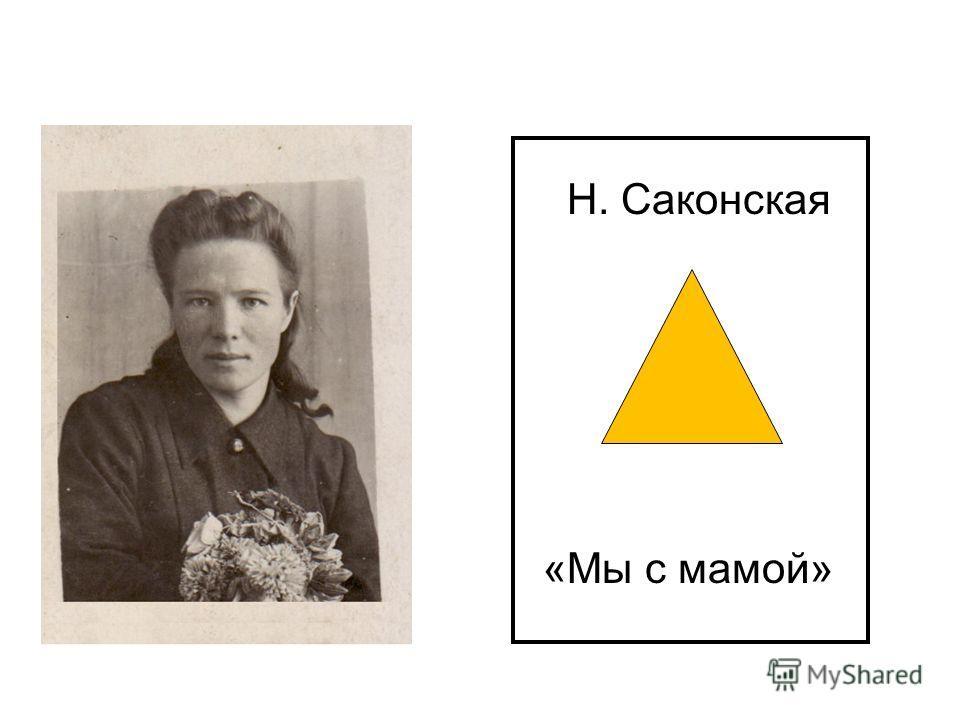 Н. Саконская «Мы с мамой»
