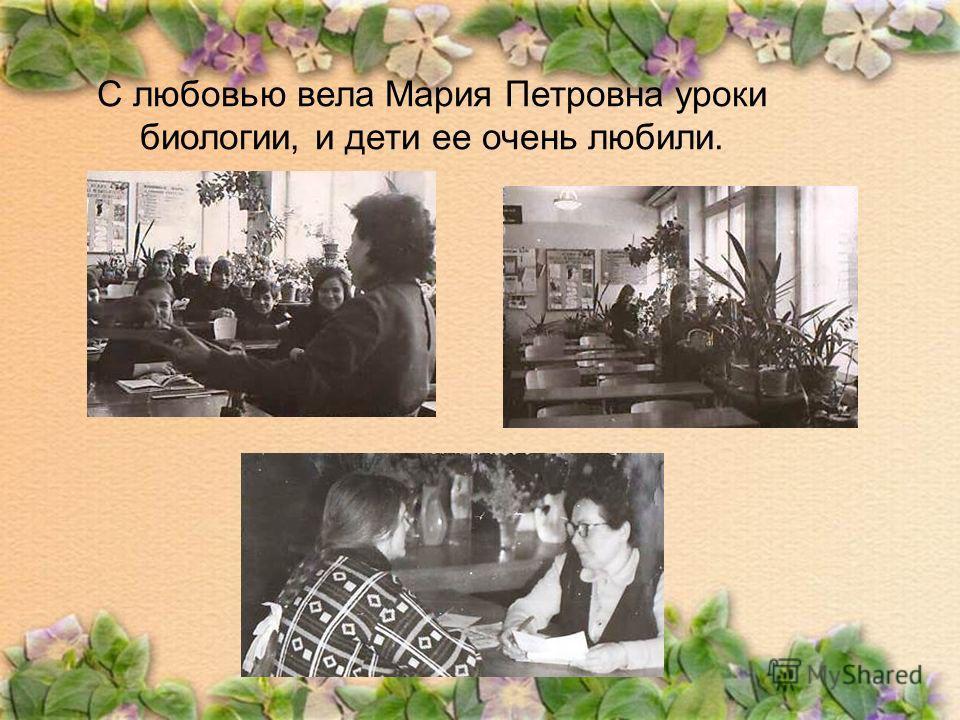 С любовью вела Мария Петровна уроки биологии, и дети ее очень любили.