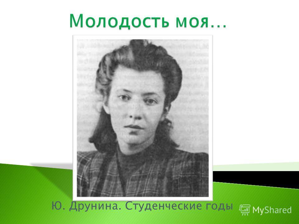 Ю. Друнина. Студенческие годы