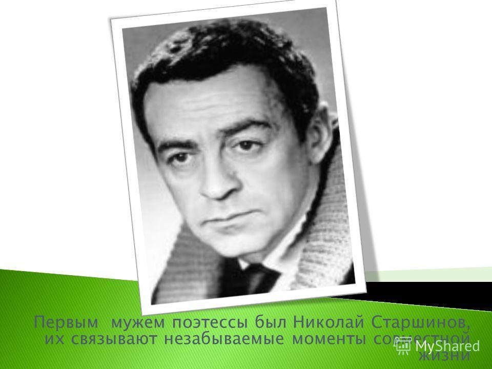 Первым мужем поэтессы был Николай Старшинов, их связывают незабываемые моменты совместной жизни