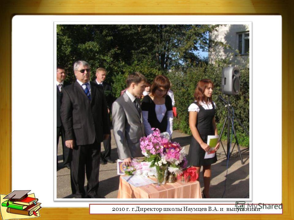 2010 г. г.Директор школы Наумцев В.А. и выпускники