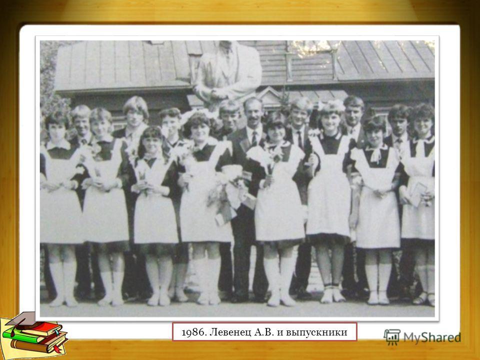 1986. Левенец А.В. и выпускники