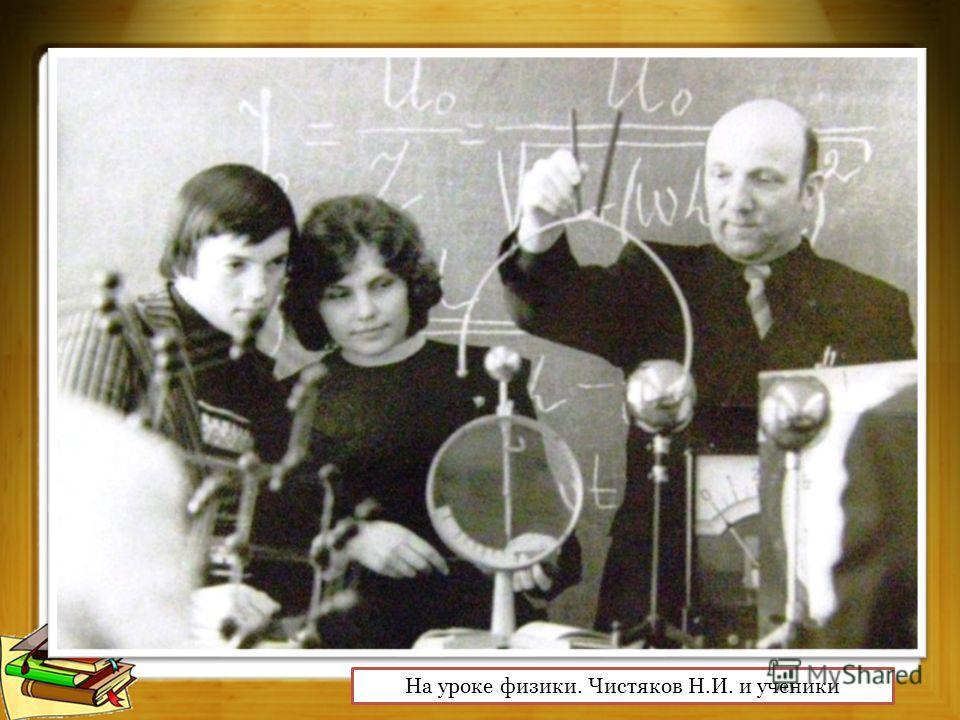 На уроке физики. Чистяков Н.И. и ученики