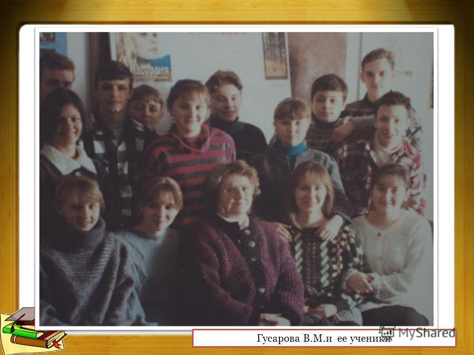 Гусарова В.М.и ее ученики