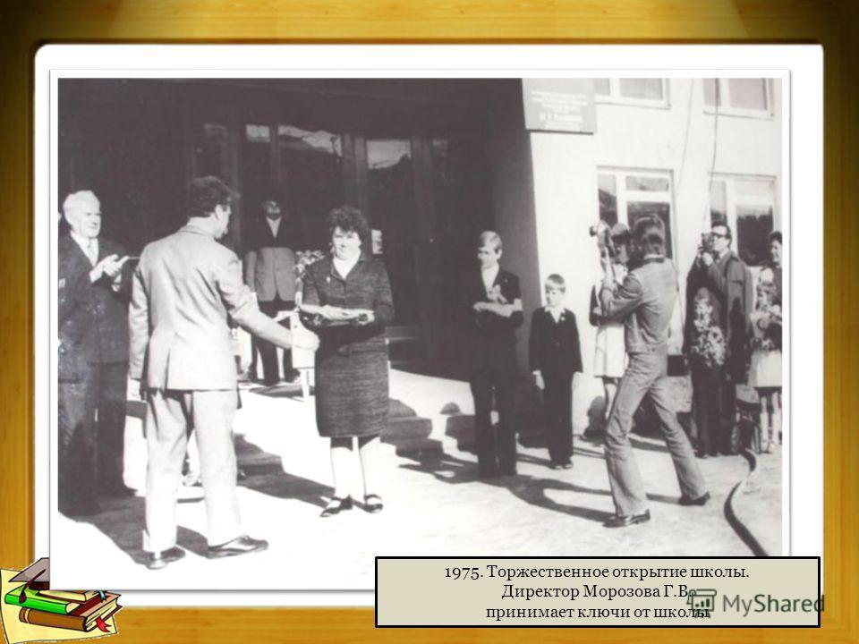 1975. Торжественное открытие школы. Директор Морозова Г.В. принимает ключи от школы