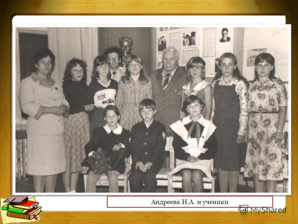 Андреева Н.А. и ученики
