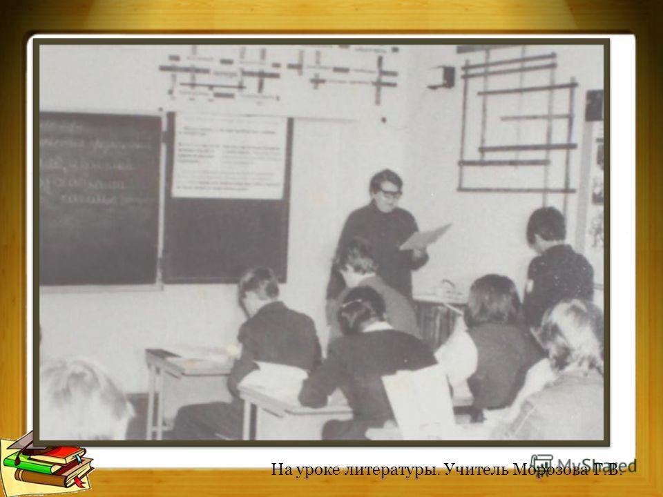 На уроке литературы. Учитель Морозова Г.В.