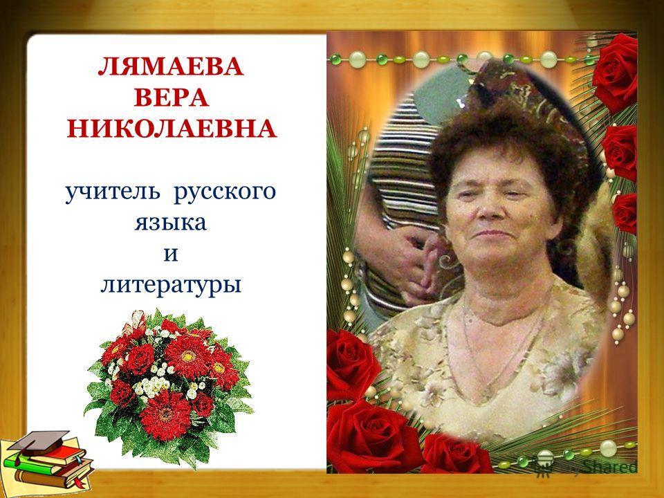 ЛЯМАЕВА ВЕРА НИКОЛАЕВНА учитель русского языка и литературы