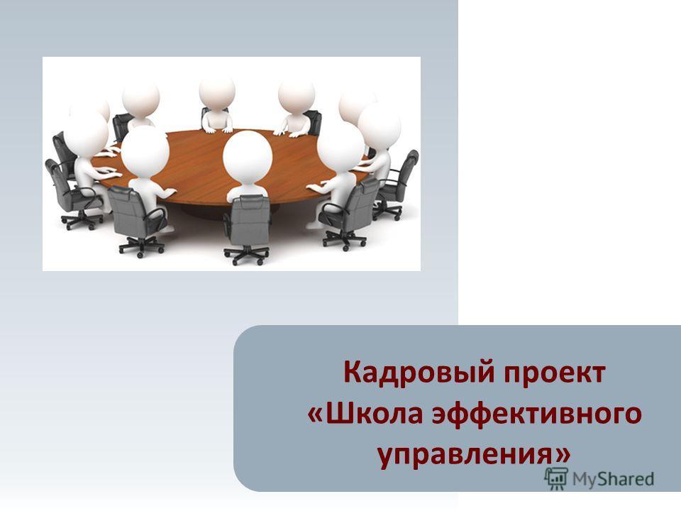 Кадровый проект «Школа эффективного управления»