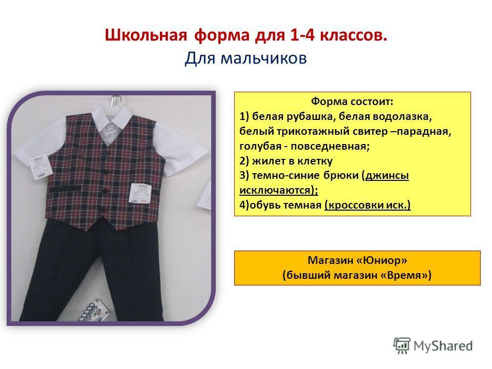 Школьная форма для 1-4 классов. Для мальчиков Форма состоит: 1) белая рубашка, белая водолазка, белый трикотажный свитер –парадная, голубая - повседневная; 2) жилет в клетку 3) темно-синие брюки (джинсы исключаются); 4)обувь темная (кроссовки иск.) М