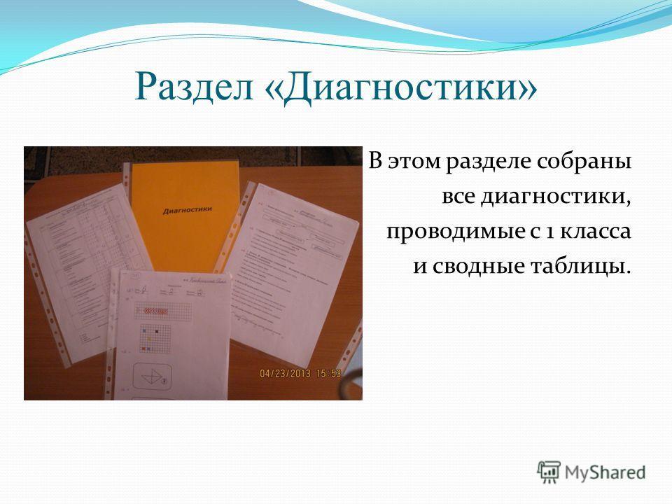 Раздел «Диагностики» В этом разделе собраны все диагностики, проводимые с 1 класса и сводные таблицы.