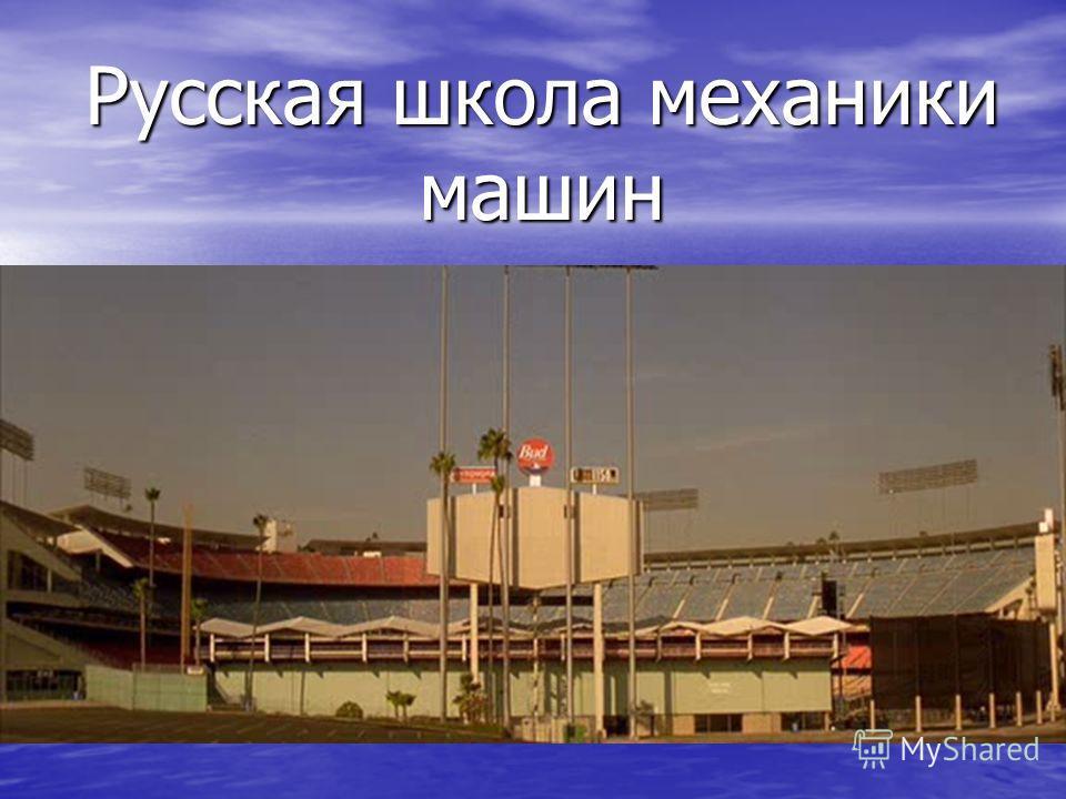 Русская школа механики машин