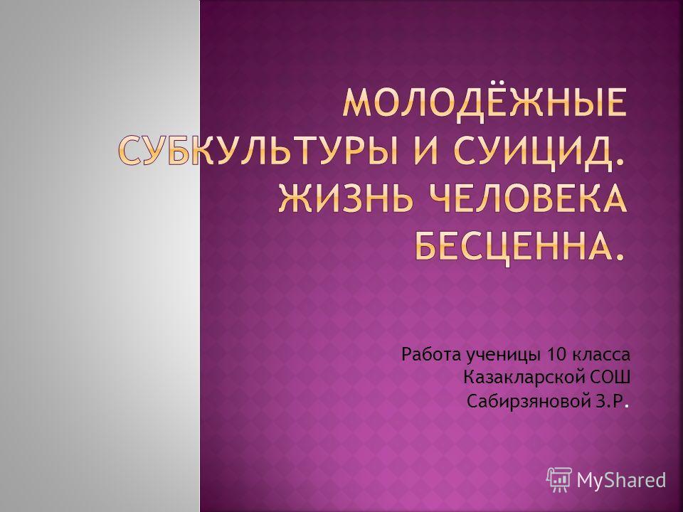 Работа ученицы 10 класса Казакларской СОШ Сабирзяновой З.Р.