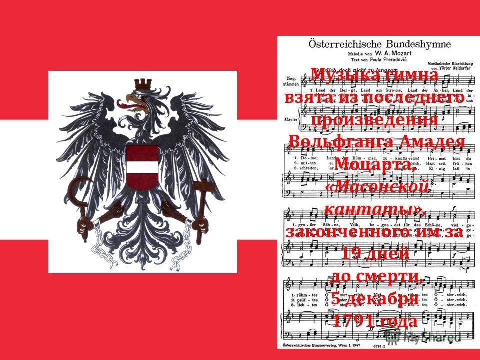 Музыка гимна взята из последнего произведения Вольфганга Амадея Моцарта, « Масонской кантаты », законченного им за 19 дней до смерти, 5 декабря 1791 года