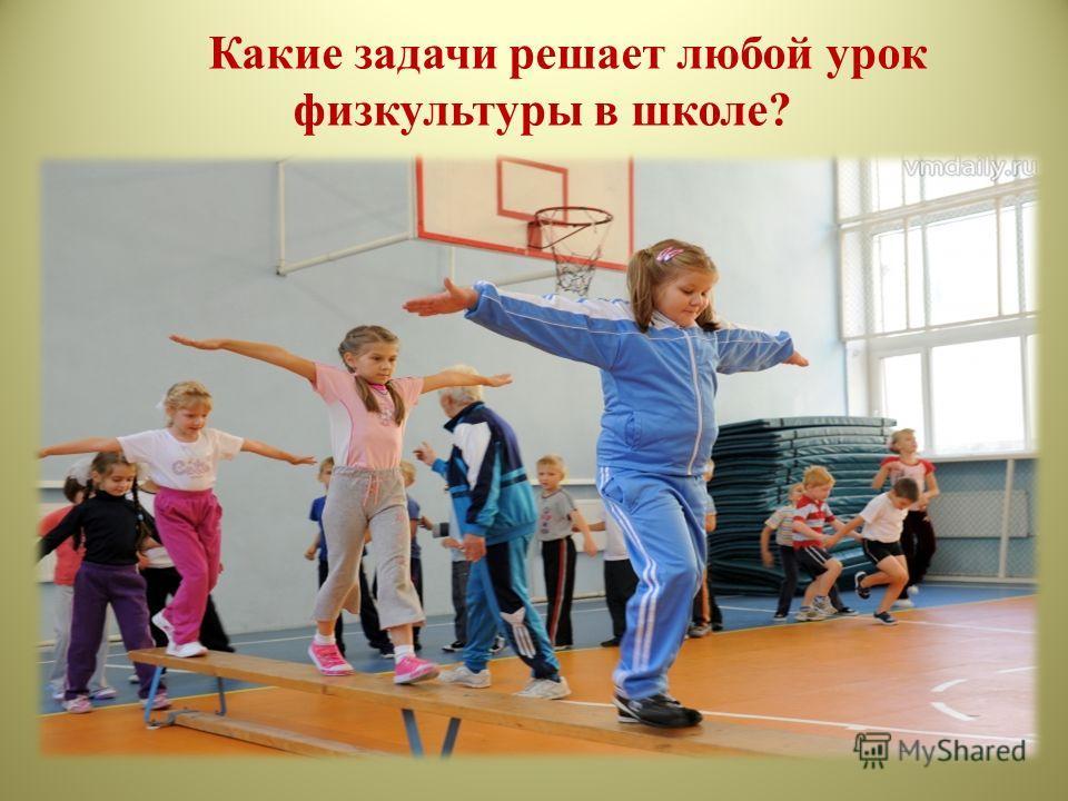 План 1. Задачи обучения гимнастике в школе 2. Виды уроков по гимнастике 3. Требования к уроку гимнастики 4. Структура построения урока по гимнастике 4.1. Подготовительная часть урока. 4.2. Основная часть урока 4.3. Заключительная часть урока 5. Спосо