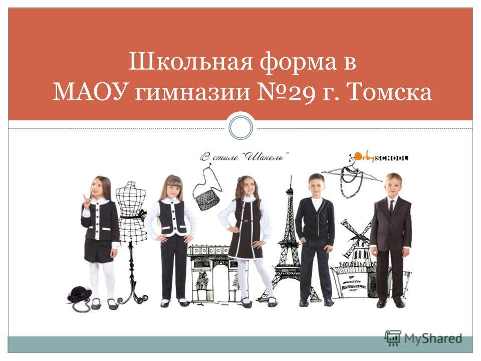Школьная форма в МАОУ гимназии 29 г. Томска