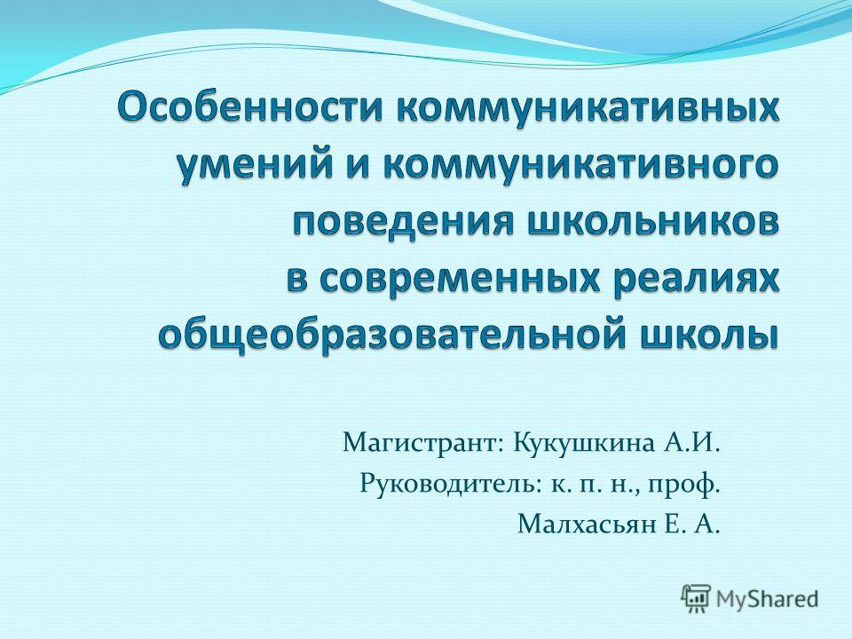 Магистрант: Кукушкина А.И. Руководитель: к. п. н., проф. Малхасьян Е. А.